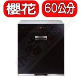 (含標準安裝)櫻花【Q-7690L】落地式全平面玻璃觸控60cm烘碗機黑色