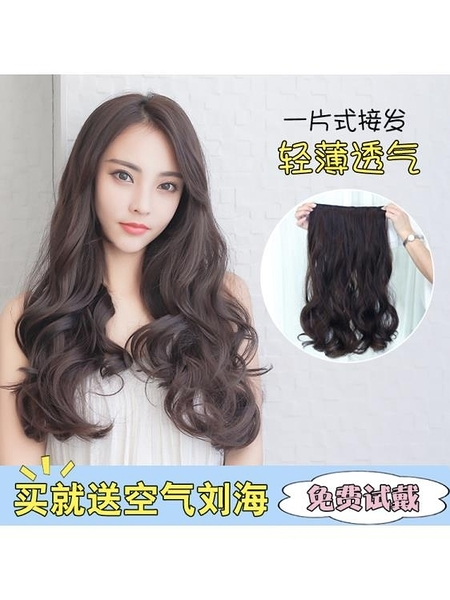 U型假髮女長捲發大波浪網紅可愛長發一片式隱形無痕長直發假髮片