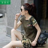夏季休閒服套裝女胖MM迷彩短袖短褲運動兩件套加肥加大跑步服顯瘦『潮流世家』