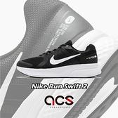 Nike 慢跑鞋 Run Swift 2 黑 白 男鞋 運動鞋 基本款 【ACS】 CU3517-004