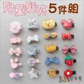 兒童髮夾 寶寶卡通髮夾 兒童髮飾蝴蝶結5件組-321寶貝屋