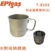 EPIgas T-8103 鈦金屬單層杯(S)