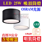 E極亮 【OSRAM歐司朗燈珠 】25W 吸頂筒燈 21*12公分桶燈 明裝筒燈 全電壓【奇亮科技】含稅