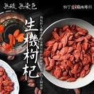柳丁愛 生機枸杞100G【A090】郫縣...