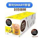 雀巢-高鈣巧克力飲品 (48顆/48杯)