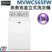 【信源】13公斤【Maytag 美泰克 美國原裝 直立式洗衣機 】 MVWC565FW