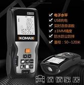 測距儀 科麥斯 鐳射測距儀紅外線高精度手持距離測量儀電子尺量房儀工具【免運快出】
