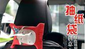 面紙盒車用紙巾盒布藝紙巾抽 卡通掛式創意遮陽板車載抽紙盒套汽車用品     提拉米蘇
