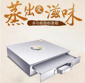 家用迷妳小型腸粉機拉腸粉專用粉工具抽屜式蒸盤家庭蒸箱igo 曼莎時尚
