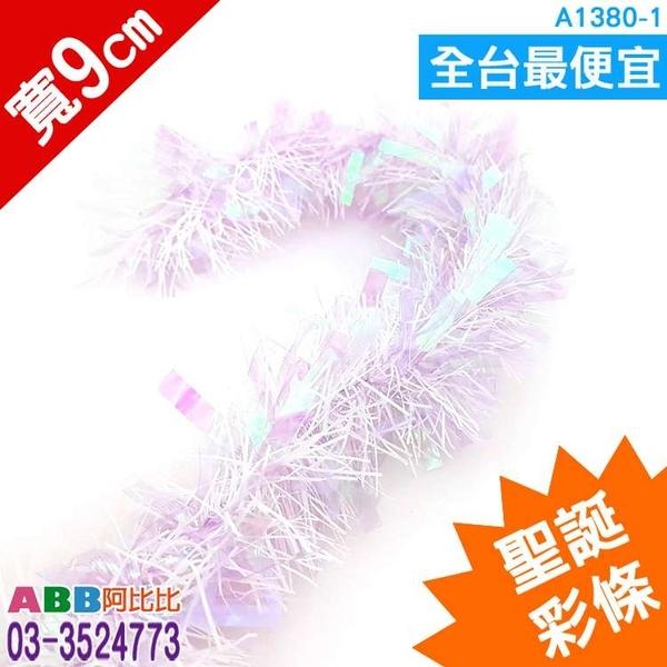 A1380-1_聖誕彩條_9*200cm_淺紫#聖誕派對佈置氣球窗貼壁貼彩條拉旗掛飾吊飾