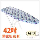 【42吋燙衣板布套】舟型 套子 100%棉 燙衣板套 更換清潔方便 K-852 [百貨通]
