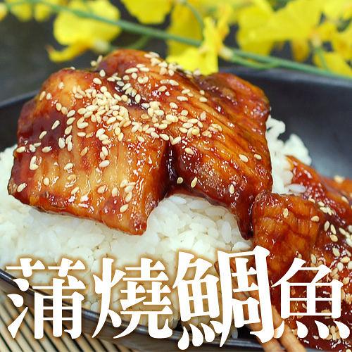 【屏聚美食】日式蒲燒鯛魚腹排15包(2片裝/包/100g±10%)_第2件以上每件↘760元