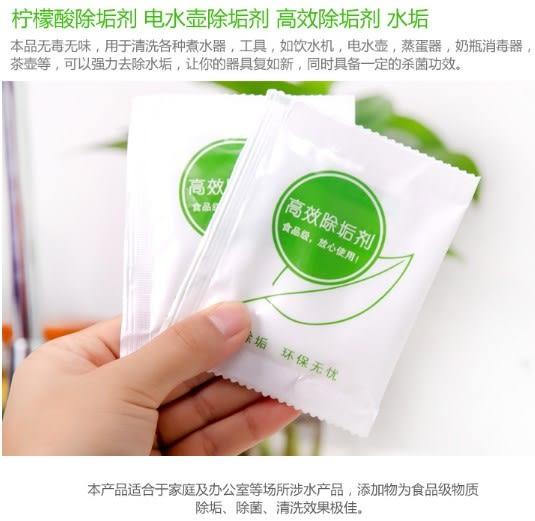 [協貿國際] 檸檬酸除垢劑電水壺除垢劑高效除垢劑 (50個價)