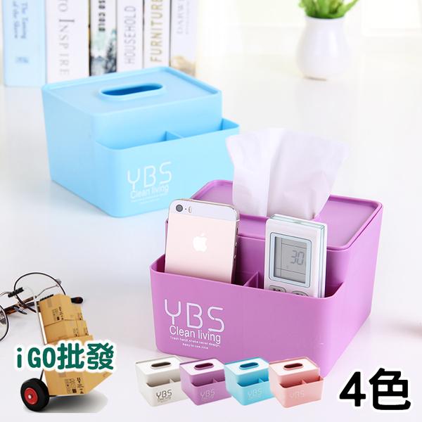 ❖限今日-超取299免運❖多功能面紙收納盒 抽取式衛生紙盒 置物收納盒 紙巾盒【F0349】