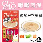 PetLand寵物樂園《日本CIAO》啾嚕液狀系列-肉泥貓零食(鮪魚+帝王蟹)14gx4入 / 可添加在飼料