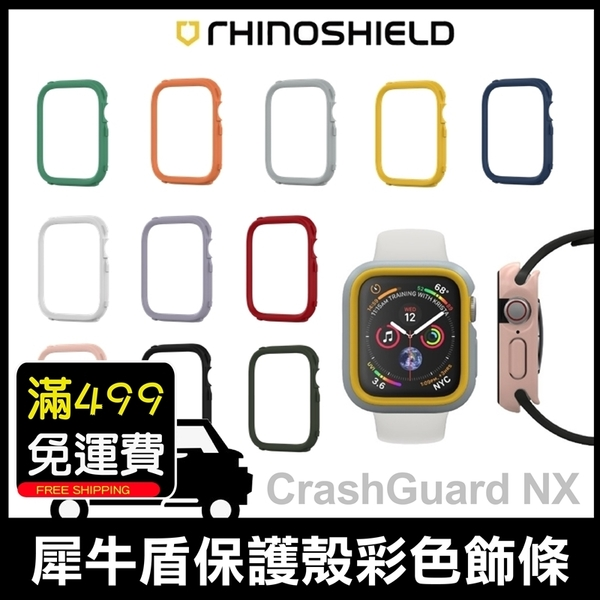 犀牛盾 CrashGuard NX 邊框 Apple Watch 3/4/5代 38/40/42/44mm 專用飾條