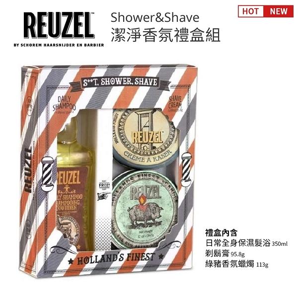 荷蘭 REUZEL Shower&Shave 潔淨香氛禮盒組(保濕髮浴350ml, 剃鬍膏 95.8g, 香氛蠟燭 113g)荷蘭豬油