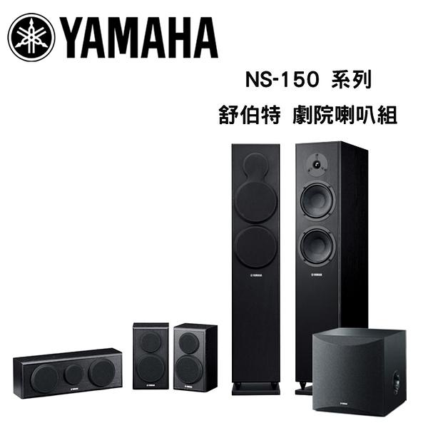 YAMAHA 山葉 NS-F150+NS-P150+NS-SW050 舒伯特家庭劇院喇叭組【公司貨保固+免運】