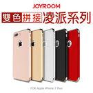 JOYROOM 凌派系列保護殼 5.5吋 iPhone 7/8 PLUS/i7+/8+ 雙色拼接 金屬殼 手機殼 保機保護套 皮套 背蓋