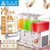 飲料果汁機商用奶茶咖啡機豆漿機熱飲機三缸351TM 冷飲機冰之樂MKS摩可美家