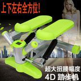 踏步機  超承重液壓踏步機家用扭腰健身機運動滑冰機 FR11456『俏美人大尺碼』