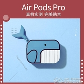 pro保護套3代air保護殼pods藍鯨魚pro鯉魚硅膠防摔 【快速出貨】