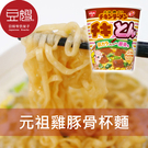 【即期良品】日本泡麵 日清 元祖雞豚骨風味杯麵