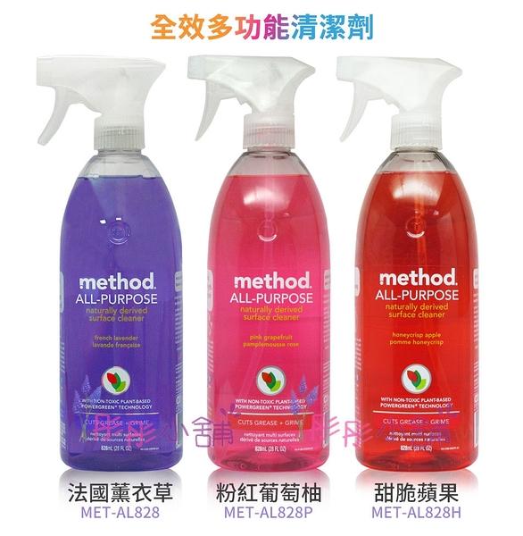 【彤彤小舖】Method All Purpose cleaner 全效多功能清潔劑 828ml 法國薰衣草 粉紅葡萄柚