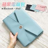 MACBOOK PRO/AIR 優雅風尚皇冠鑲鑽皮質蘋果筆記型電腦包(三色)【CMAC03】