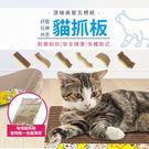 瓦愣紙貓抓板【HAP891】耐抓耐磨貓咪...