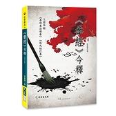 拳經今釋(附DVD)