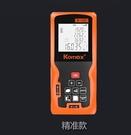 測距儀激光紅外線高精度手持距離測量儀電子尺量房儀 神器DF 維多