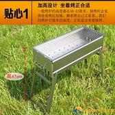 烤肉架燒烤架家用燒烤爐木炭野外架子戶外碳烤爐烤肉爐【勇敢者戶外】