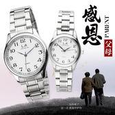 老人手錶 防水大錶盤中老年人男士手錶 學生電子石英鋼帶情侶錶-新年聚優惠