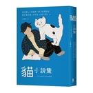 貓小說集:日本文豪筆下的浮世貓態
