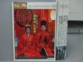 【書寶二手書T2/雜誌期刊_RFG】經典_162~168期間_共7本合售_馬來西亞_越華文化等