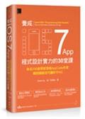 (二手書)養成iOS7 App程式設計實力的30堂課:知名iOS教學部落格AppCoda作家親授..