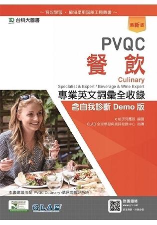 PVQC餐飲專業英文詞彙全收錄含自我診斷Demo版   最新版
