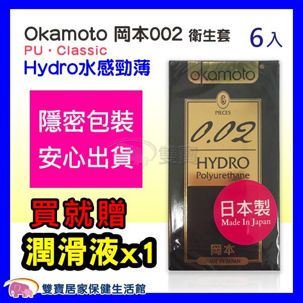 Okamoto 岡本002 HYDRO 水感勁薄 保險套 衛生套 6片裝 1盒入