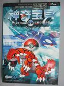 【書寶二手書T1/電玩攻略_NCP】神奇寶貝紅寶石/藍寶石