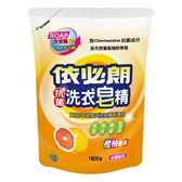 【箱購更划算】依必朗抗菌洗衣皂精 橙柚香氛 1800g *8包/箱