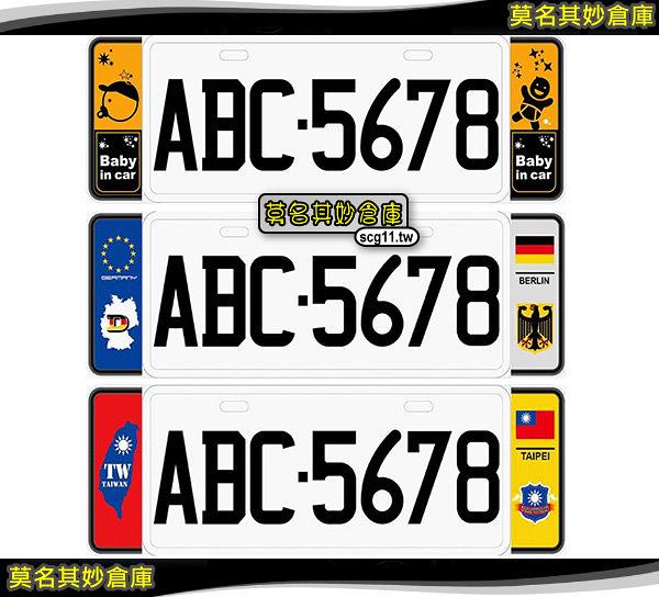 莫名其妙倉庫【GS035 新式7碼車牌裝飾】台灣精品 烤漆車牌裝飾 歐盟車牌 八款可選 汽車百貨