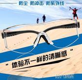 護目鏡 護目鏡 防風防塵眼鏡騎行防霧防沖擊男女式透明防護眼鏡 第六空間