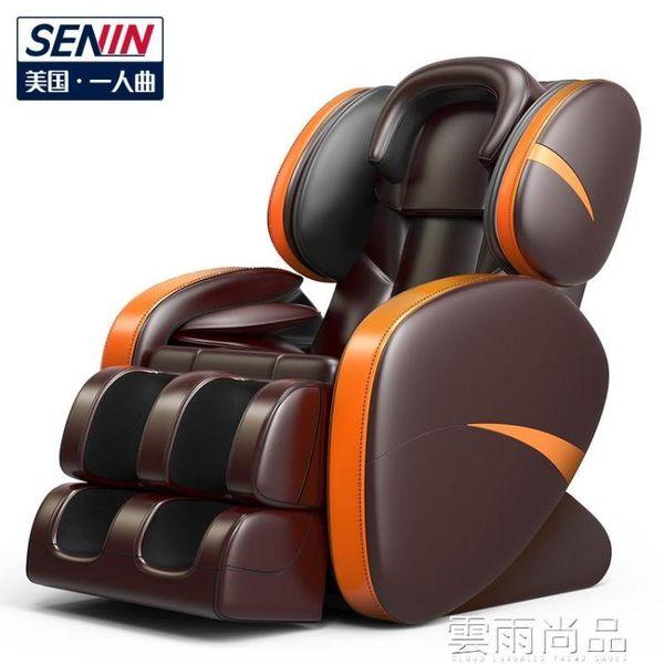 一人曲按摩椅家用全自動全身揉捏多功能太空艙老人按摩器電動沙發JD 一件免運