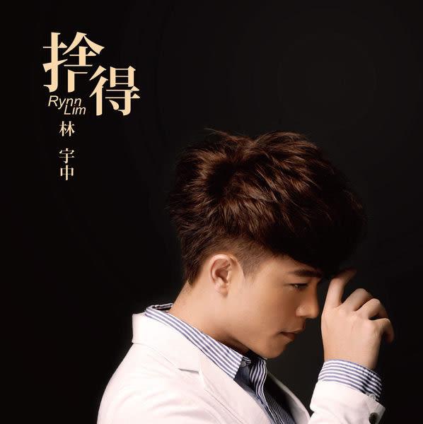 林宇中 捨得 CD(購潮8)