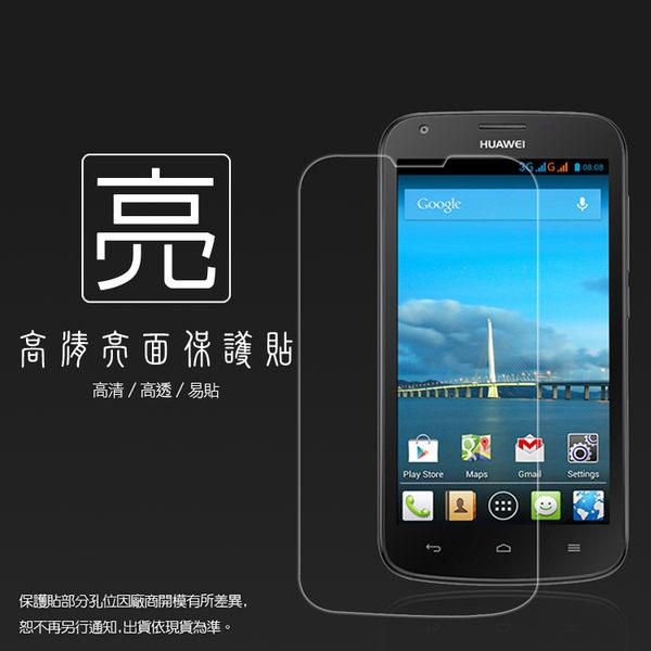 ◆亮面螢幕保護貼 華為 U8818 Ascend G300 保護貼 軟性 高清 亮貼 亮面貼 保護膜 手機膜