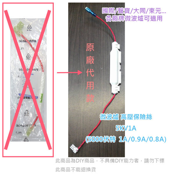 【國際牌/聲寶/大同/各廠牌】微波爐高壓保險絲(含接線端子)《5KV1A/0.9A/0.8A》