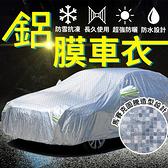 【I0109】 車用鋁膜防塵衣 車衣 汽車罩 車用防水罩 防風罩 加厚防塵罩 防雨防曬防刮