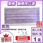 聚泰 聚隆 雙鋼印 成人醫療口罩 (紫色) 50入/盒 (台灣製造 CNS14774) 專品藥局【2017201】