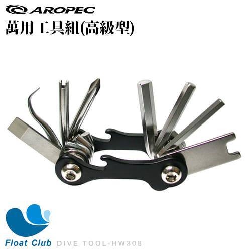 AROPEC 萬用工具組(高級型) DIVE TOOL-HW308